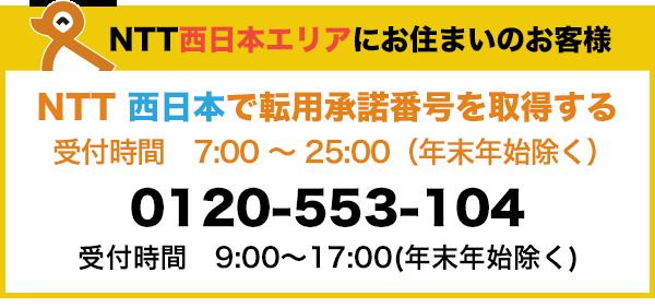NTT東日本エリアにお住まいのお客様